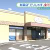 【O157禍】ゼンショー系列惣菜店『でりしゃす』全17店が閉店す!