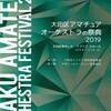 大田区アマオケの祭典2019へ