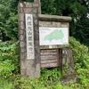 鍋割山登山(ヤマヒル注意!)