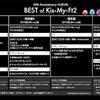 8/10Kis-My-Ft2ベストアルバム💿BEST of Kis-My-Ft2