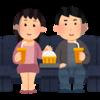 【ドキドキ】映画館行ったぜ