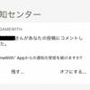 GameWithアプリに、iOS12の新機能 Provisional Authorization (お試しプッシュ通知)を導入してみたら通知許諾率が下がった話