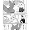 【漫画23】ぼくも眷属になりたい