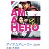 久々のマジキチ映画【映画レビュー】『アイアムアヒーロー』