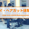 【HAIR@NAIL】タイ・バンコクの人気スポットSiam Discoveryでヘアカット体験