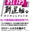 新春ラジオ企画「オールれいわニッポン」山本太郎 #11
