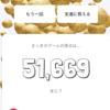 バンドルカードで「無限ポテト」キャンペーン~新規アカウント登録で最高300円GET