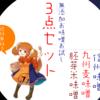 岡田味噌のネットショップ、ついに完成!