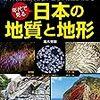 「年代で見る 日本の地質と地形」高木秀雄著