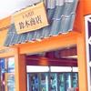 マレーシアで美味しいお米と納豆が買えるお店【十九代目鈴木商店】