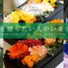 母の日におすすめ&人気なプレゼント『フラワーギフト&ギフトカタログ』特集【オシャレ/サプライズ】