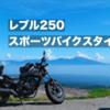 レブル250をスポーツバイクスタイルで楽しむためのオススメバッグ2選