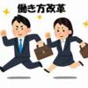 「1日6時間労働・週休3日制」の実現!!!
