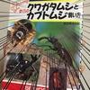 【レビュー】ぼくらのクワガタムシとカブトムシの飼い方 (ジュニアライブラリー)
