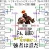 第二回ツワキノチャンピオンシップ