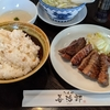 【仙台】おすすめの牛たんはここ!|炭火焼き牛たん たんや善治郎