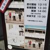 【観劇ログ】オパンポン創造社「さようなら」東京公演