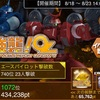 【GAW】強襲!OZ開始!&連合戦!ラフレシア討伐作戦終了!