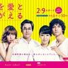 今期のおすすめTVドラマについて WOWOW オリジナルドラマが面白い!?