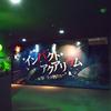 2016/7/12 【新企画展】インパクト・アクアリウム、準備着々!