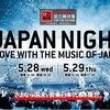 SAYONARA 国立競技場 FINAL WEEK JAPAN NIGHT in 国立競技場