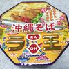 セブンイレブン限定の「日清ラ王 沖縄そば」を食べてみた!