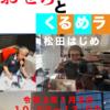 2021年の予告①〜1月2日(土)は特番!
