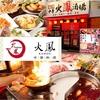 【オススメ5店】品川・目黒・田町・浜松町・五反田(東京)にある餃子が人気のお店