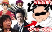【ワンピース】杉田智和を尾田栄一郎タッチでワンピース風に描いてみた結果…!【ONE PIECE】