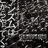 【書評】ファシズムはどこからやってくるか ジェイソン・スタンリー著 - 東京新聞(2020年4月26日)