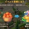 ガーデンスケイプ 秋のイベント!リンゴ祭り!