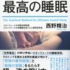 「睡眠本」いよいよ完成!!