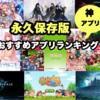 【新作】超面白いおすすめ無料ゲームアプリランキング。人気作品からマイナーなハマるゲームアプリ、神ゲーまで幅広くご紹介【iPhone・Android・iPad】