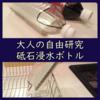 包丁砥石を浸せる節水容器をペットボトルで自作(大人の自由研究)