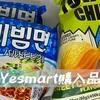 福岡 再訪 またまた行ってしまった韓国ロスの人に強い味方 YESMART