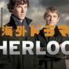 海外ドラマ「シャーロック」がホームズ初心者でも楽しめたので感想を書きたいと思います!