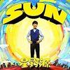星野源『SUN』の歌詞を改めて聞いた感想!生命力を歌い上げる曲!