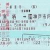 新鳥栖→神戸市内 乗車券