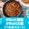 Wolt湘南・Wolt大船が2021年7月15日からサービス開始!藤沢市、茅ケ崎市、鎌倉市。99円からの安価な配達料金が魅力