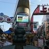 78 上野アメヤ横丁をちょっとお散歩👣