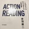【書評】読書の活かし方が学べる!赤羽雄二さんのアクションリーディング!