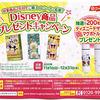 ニッスイ|Disney商品プレゼントキャンペーン