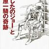 「『あしたのジョー』と梶原一騎の奇跡」(斎藤貴男)