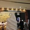 北海道に行ってみた。新千歳空港のソフトクリームが美味しい。羽田空港からホテルエミシアサッポロ(旧シェラトンホテル札幌)へ。(北海道旅行、初日)