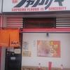 札幌の人気店 美味しい二郎系 シャカリキ