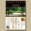 #烏賀陽百合「しかけに感動する「京都名庭園」: 京都の庭園デザイナーが案内」