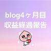 【PV・収益報告】ブログを始めて4か月が経ちました。
