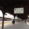 2019年夏旅行to福岡✈︎ ②門司港レトロ 駅舎や周辺&瓦そばランチ🍴