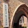 北大総合博物館①