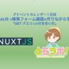 アドベントカレンダー1日目:NuxtJS で検索フォーム画面を作りながら学ぶ「GET クエリとの付き合い方」